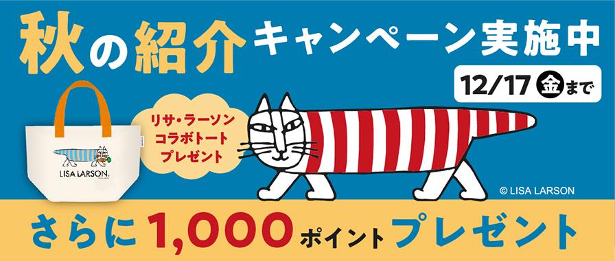秋の紹介キャンペーン実施中 さらに1,000ポイントプレゼント